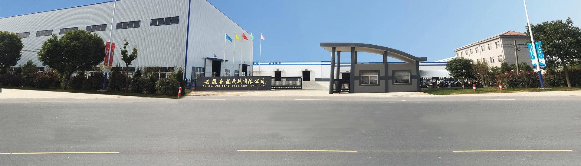 安徽金龙机械有限公司