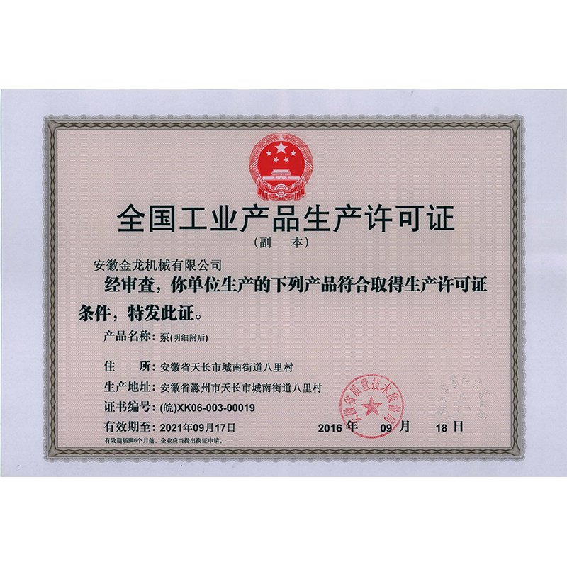 泵生产许可证(副本)